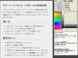 カラーコードパレット HTML・CSS色指定用.JPG