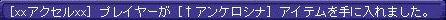 アンケロキタ(゜∀゜)