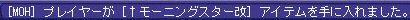 モーニングスター改('-'*)