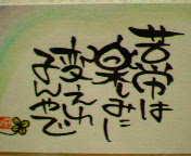 377da12a_fukushika.jpg