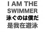 I AM THE SWIMMER