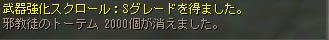 20080505_邪教クエSDAI