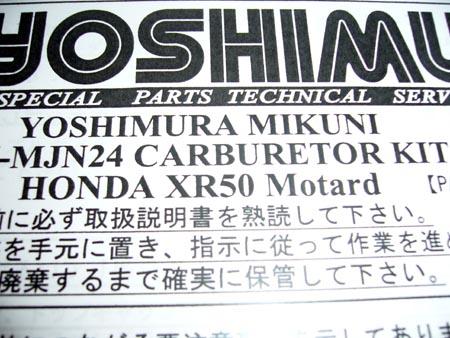 ヨシムラ TM-MJN24……チョット待て!!