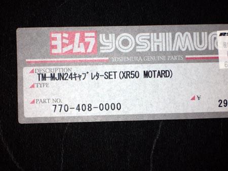 ヨシムラ TM-MJN24……間違えてるよ……