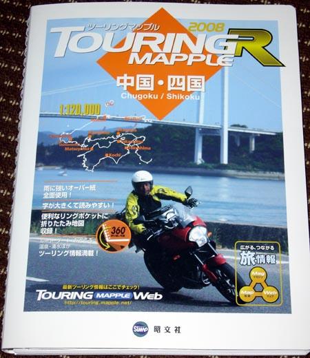 ツーリングマップルR中四国'08