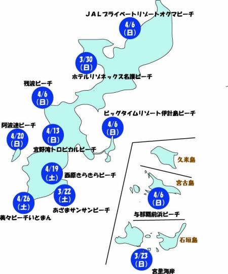 沖縄海開き3