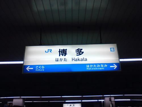 01 博多駅