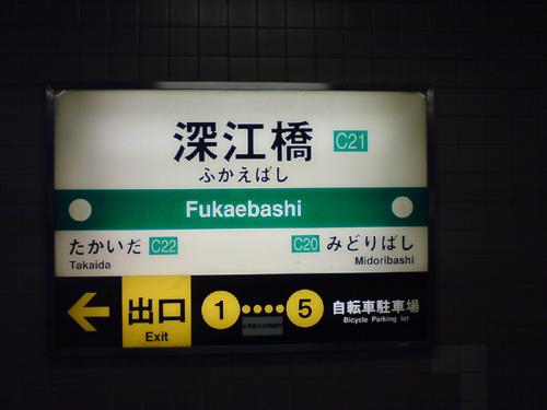 08 深江橋駅