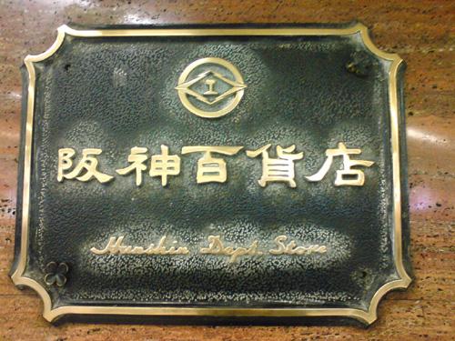 10 阪神百貨店