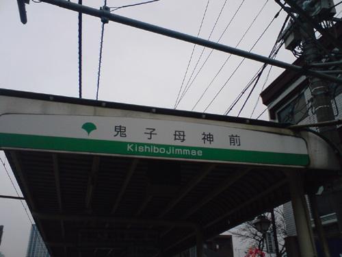 15 鬼子母神前駅