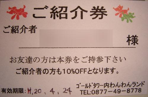 09 ご紹介券