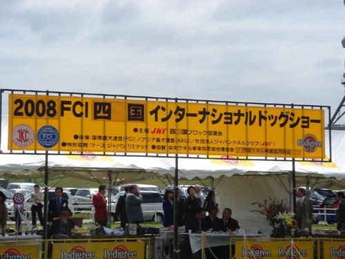 02 四国インター