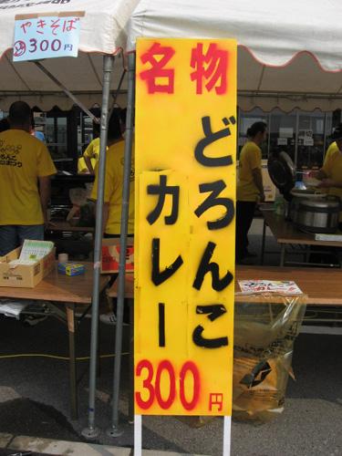 02 どろんこカレー1
