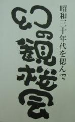 5.3観桜会表
