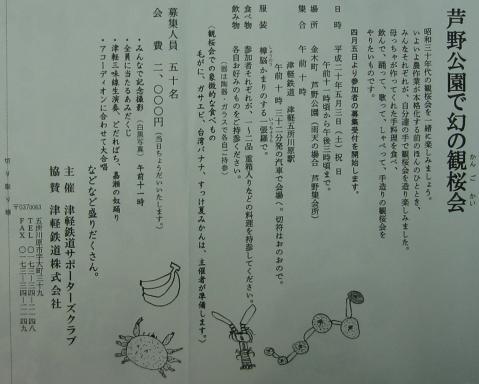 5.3観桜会ちらし