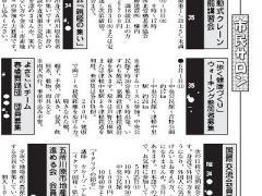 s.b-5.15広報抜粋