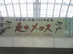 2008メロスマラソン1s_b2008-400