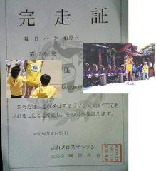 メロスマラソン結果s_b2008-320
