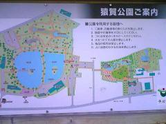 08猿賀公園2ds_600