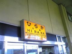 08平賀駅2ds_400
