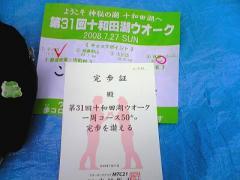 十和田湖ウオーク4s_b2008-400