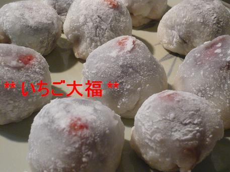 daifuku 001