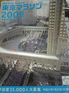 東京マラソン2009パンフレット