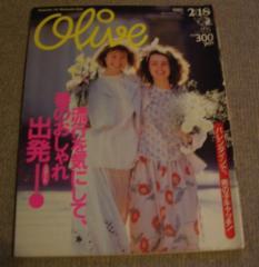 オリーブ1985年2月18日号