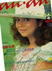 アンアン1973年5月20日号表紙