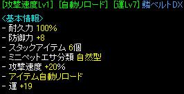 RedStone 08.03.30[11].bmp