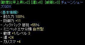 RedStone 08.03.30[14].bmp