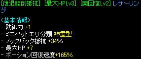 RedStone 08.03.30[17].bmp