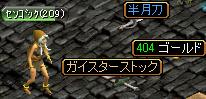 RedStone 08.04.07[04].bmp