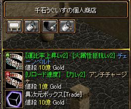 RedStone 08.05.03[00].bmp
