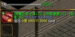 RedStone 08.05.04[09].bmp