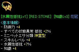 RedStone 08.05.11[14].bmp