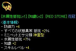 RedStone 08.05.11[16].bmp