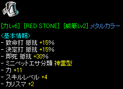 RedStone 08.05.15[04].bmp