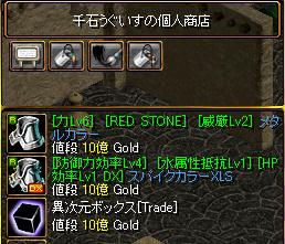 RedStone 08.05.15[06].bmp