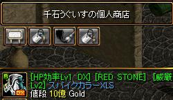 RedStone 08.05.15[08].bmp