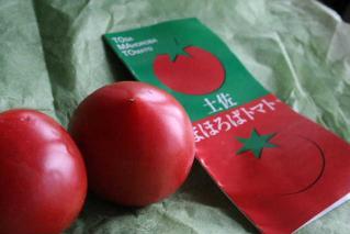 まほろばトマト