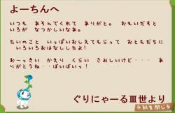 【三代目メロ手紙】