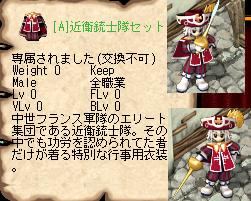 【近衛銃士隊セット】