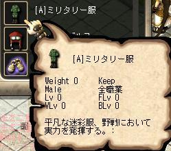 【ミリタリー服】