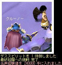 【クルーノークエスト】