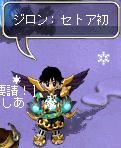 【セトア初!】