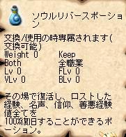 【ソウルリバースポーション】