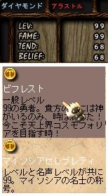 【マイソシアセレブリティー】