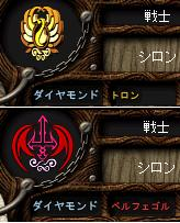 【信仰81レベル称号】