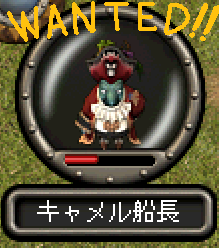 【WANTED!!】